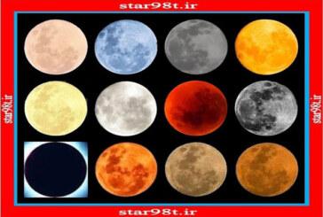 چرا ماه به رنگ های مختلف دیده می شود؟
